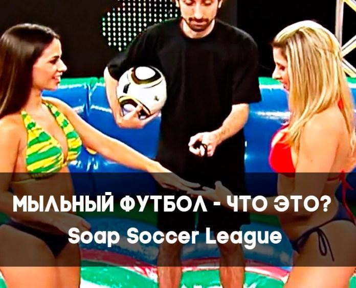 Что такое мыльный футбол