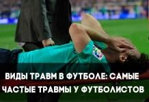 Виды травм в футболе