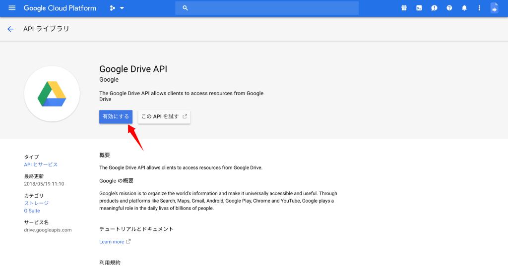 Drive APIの有効化方法④