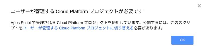 Google Cloud Platformプロジェクトダイアログ