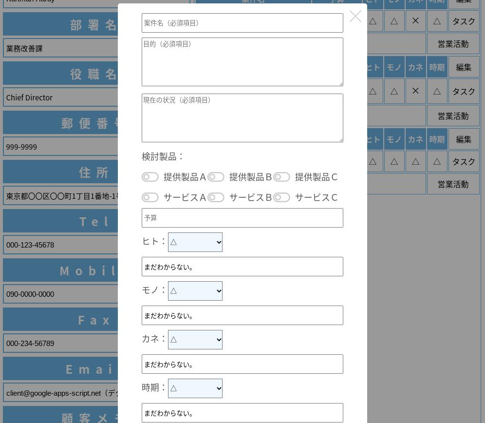 案件登録画面