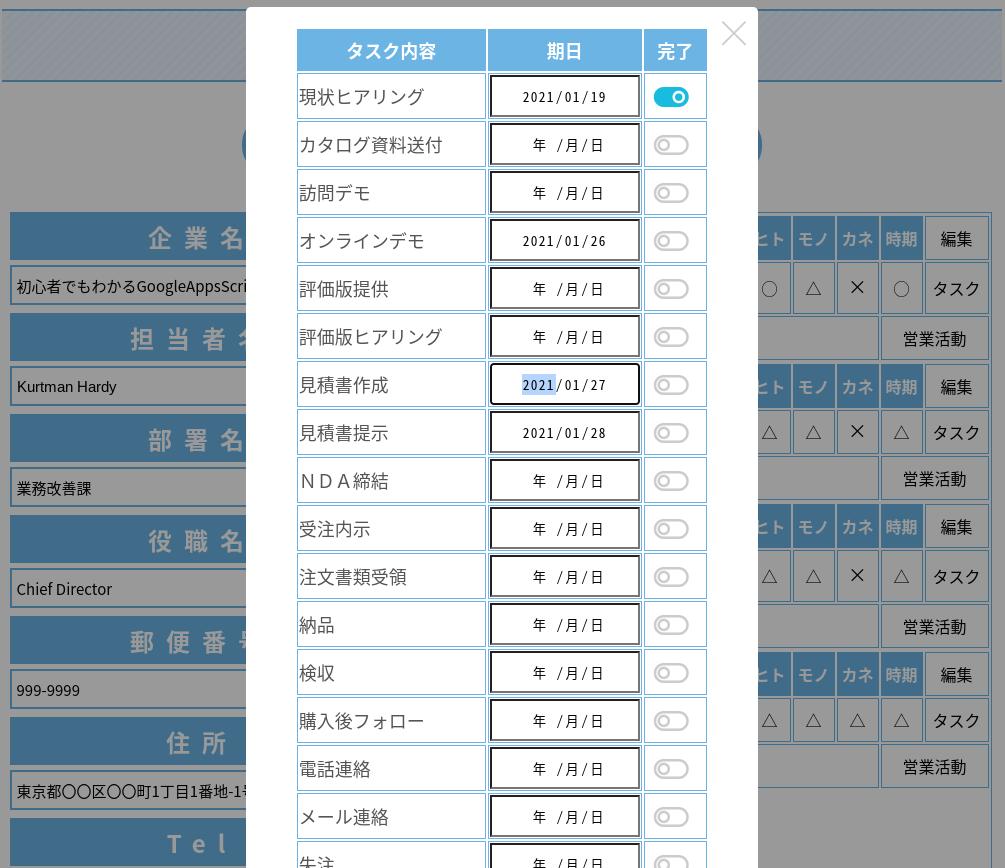 タスク登録画面