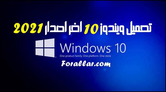 تحميل ويندوز 10 أحدث اصدار 2021 + التثبيت بالطريقة الصحيحة