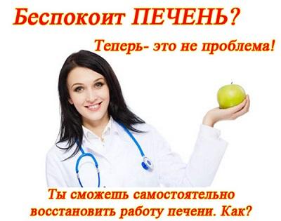 Лецитин при печени