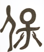 保 low Chinese character protect ancient spelling