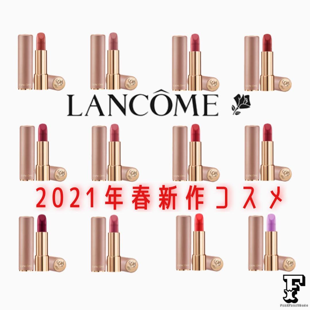 ランコム2021春新作