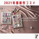 ジルスチュアート2021春コスメ