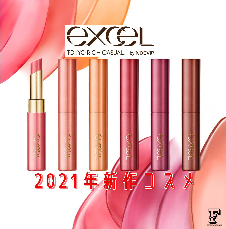エクセル2021新作