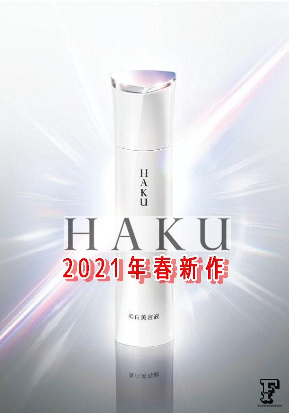HAKU2021