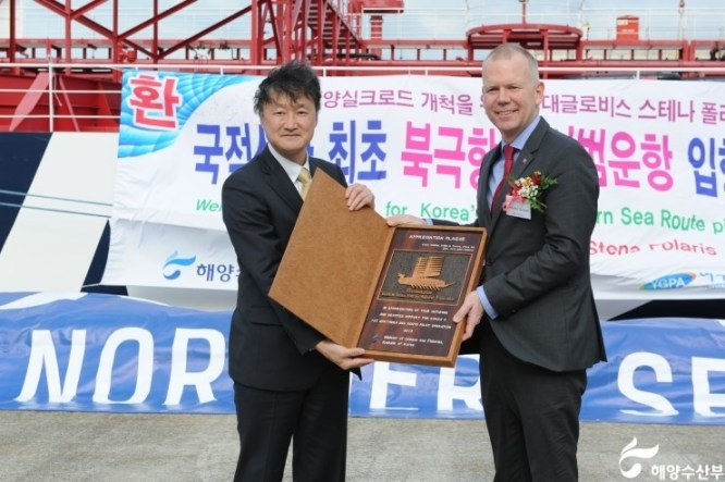 Hyundai Glovis and Stena Bulk representatives celebrate successful pilot service along Northern Sea Route. (c) South Korea Ministry of Oceans and Fisheries.