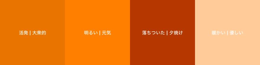 橙色のパターン例
