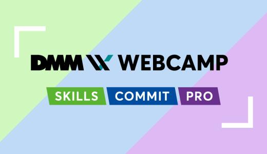 【評判まとめ】DMM WEBCAMP全コースの違いとメリット・デメリットと評判をまとめてみた-給付金についても紹介