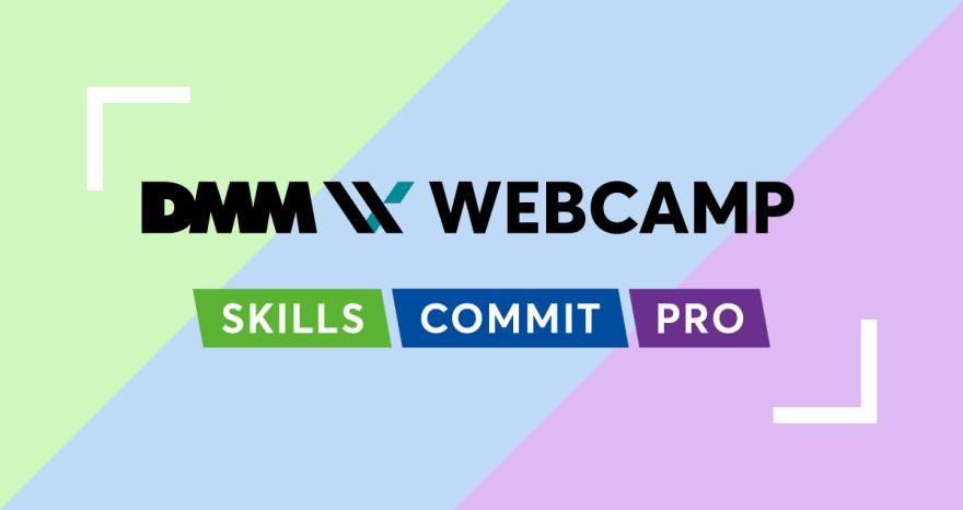 DMM WEBCAMPの概要と特徴