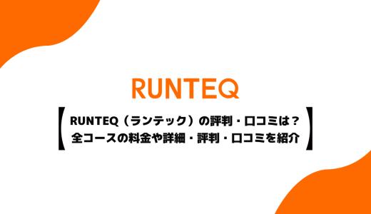 【辛口評価】RUNTEQ(ランテック)プログラミングスクールの評判・口コミは?全コースの料金や詳細・評判・口コミを紹介