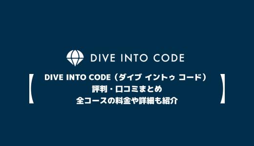 【辛口評判まとめ】DIVE INTO CODE(ダイブ イントゥ コード)の評判・口コミは?全コースの料金や詳細・評判を紹介