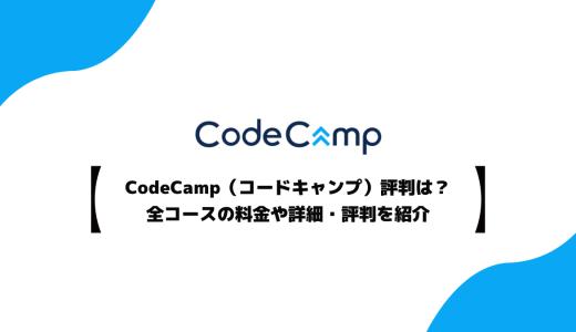 CodeCamp(コードキャンプ)の評判は?全コースの料金や詳細・評判を紹介