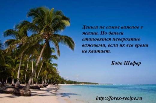 Бодо Шефер - принципы богатства, успеха, бизнеса (forex-recipe.ru) - http://forex-recipe.ru