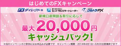 『最大20,000円キャッシュバック』はじめてのFXキャンペーン