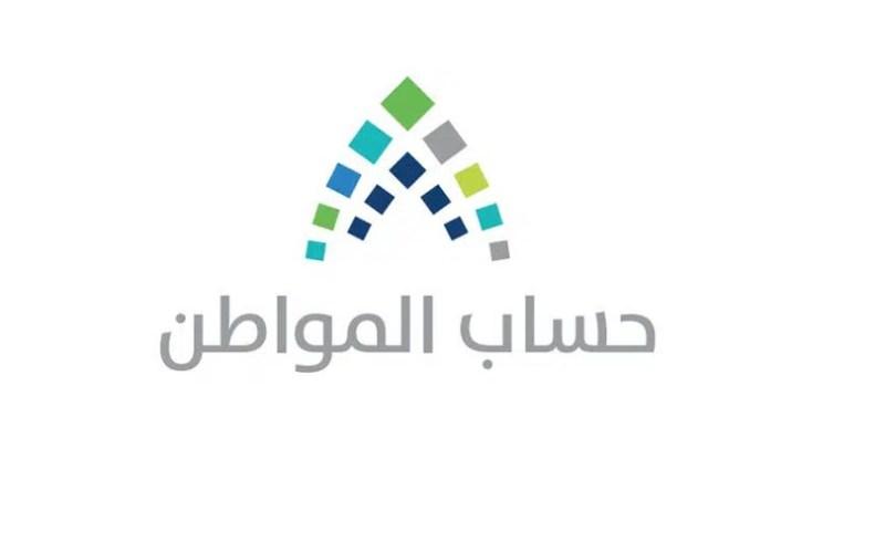 حساب المواطن السعودي يودع 2.6 مليار ريال لمستفيدي يناير المكتملة طلباتهم