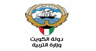 فتح باب التعاقدات المحلية والخارجية بوزارة التربية الكويتية