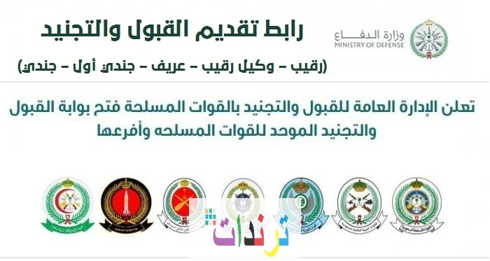 وزارة الدفاع .. فتح بوابة القبول والتجنيد الموحد للقوات المسلحة