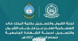 كلية الملك خالد العسكرية وظائف لحملة الشهادة الجامعية - الحرس الوطني