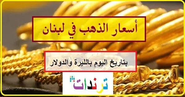 سعر الذهب في لبنان اليوم السبت 16/1/2021