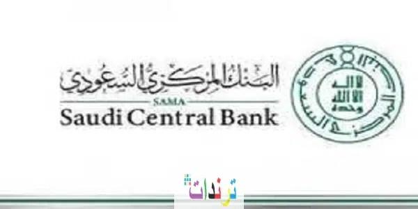 السعودية والإمارات تصدران تقرير نتائج مشروع «عابر» للعملة الرقمية المشتركة