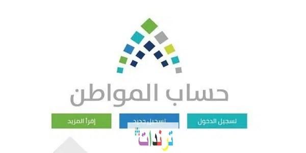 برنامج حساب المواطن وكيفية التسجيل في البرنامج بالخطوات