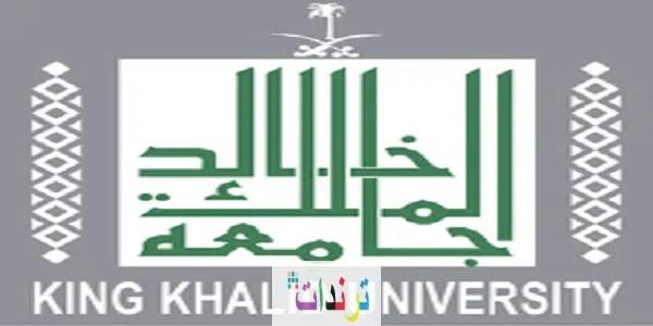 منصة جامعة الملك خالد 1442 وأهم الدورات