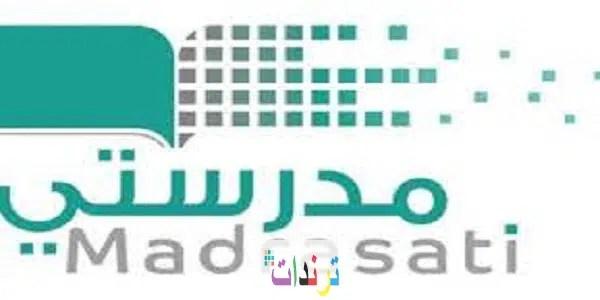 منصة مدرستي التعليمية بالمملكة السعودية