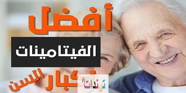 أفضل المكملات الغذائية لكبار السن.. فيتامينات ومعادن مهمة