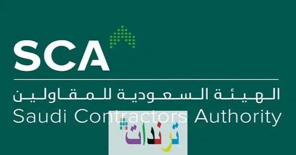 وظائف الهيئة السعودية للمقاولين (وظائف إدارية)