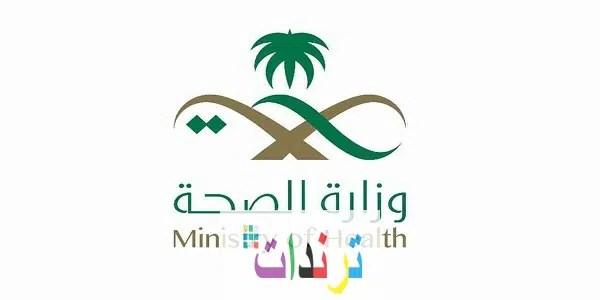 موارد وزارة الصحة بالمملكة السعودية عبر البوابة الألكترونية 1442