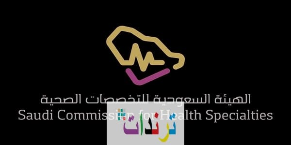 وظائف إدارية شاغرة في هيئة التخصصات الصحية 2020