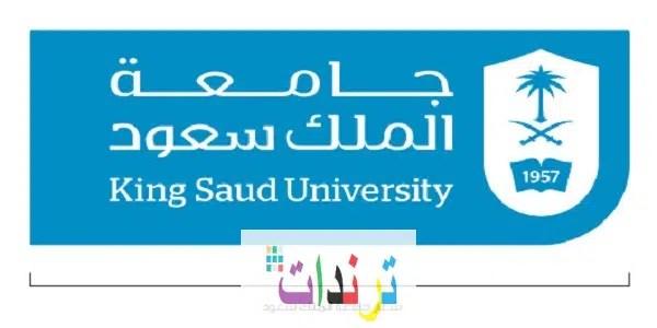 وظائف شاغرة لدي جامعة الملك سعود للعلوم الصحية 2020