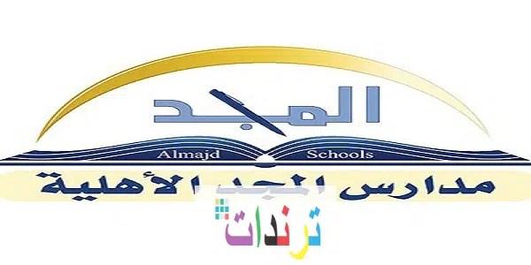 منصة مدارس المجد الأهلية تسجيل الدخول إلى منصة مدارس المجد