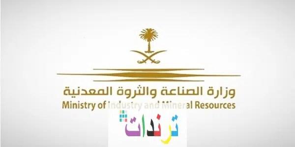 الصناعة السعودية: 9563 مصنعاً في المملكة العربية السعودية برأسمال يزيد عن تريليون ريال