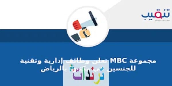 وظائف إدارية وتقنية شاغرة لدي مجموعة MBC بمدينة الرياض للرجال والنساء 2020