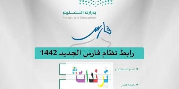 رابط نظام فارس الخدمة الذاتية الجديد بالمملكة السعودية 1442