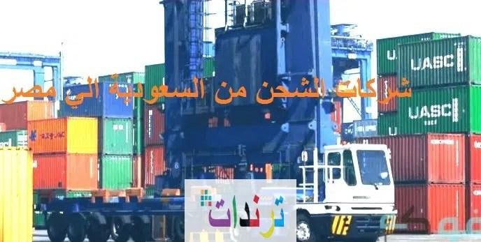 أفضل أسعار شركات الشحن من السعودية الي مصر 2021