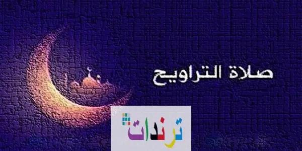 ادعية التراويح المستحبة في رمضان