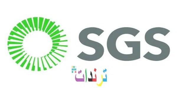 الشركة السعودية للخدمات الأرضية فتح باب التسجيل في برنامج التدريب التعاوني 2021