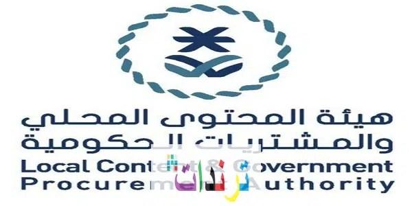 هيئة المحتوى المحلي والمشتريات الحكومية وظائف للرجال في الرياض 2021