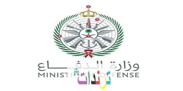 وزارة الدفاع فتح باب التسجيل للخريجين في دورة الضباط الجامعيين 2021