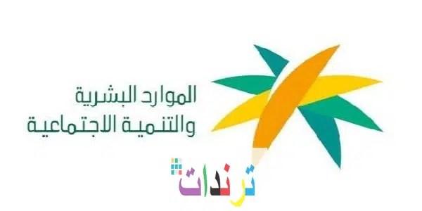 وزارة الموارد البشرية وظائف للرجال والنساء عبر منصة العمل عن بعد 2021