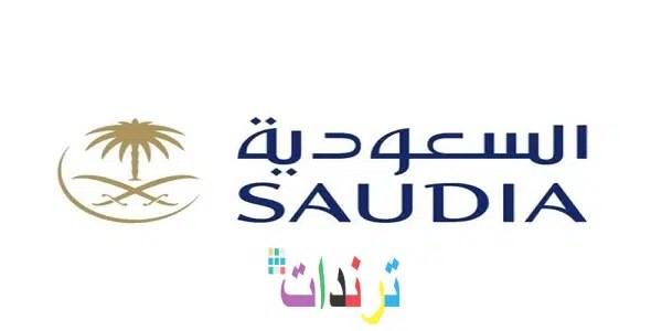 شركة الخطوط السعودية للتموين وظائف للرجال والنساء لحملة البكالوريوس 2021