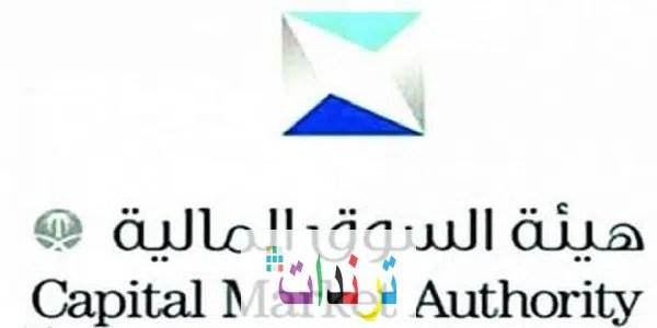 وظائف هيئة السوق المالية في الرياض للنساء والرجال حملة البكالوريوس والماجستير 2021