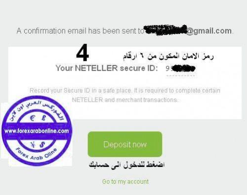 التسجيل في بنك neteller