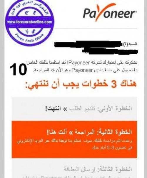 التسجيل فى payoneer